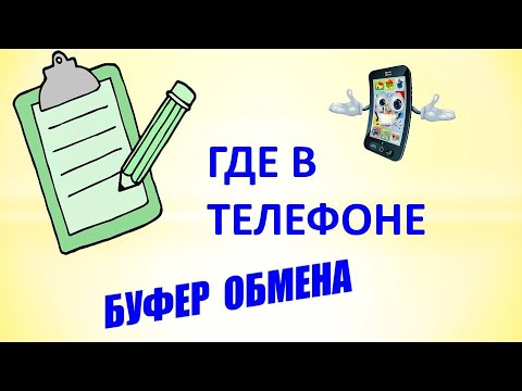 Где в телефоне андроид находится буфер обмена