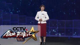 《创业英雄汇》 20190628| CCTV财经