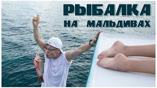 Рыбалка на Мальдивах  |  Fishing in the Maldives