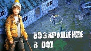 ВОЗВРАЩЕНИЕ В  DOZ! НАПАДЕНИЕ НА ОБЩИНУ! ➤ Dawn of Zombies Survival