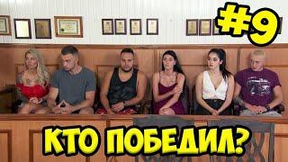 ФИНАЛ ► ЭКСЫ ► Сезон 2. Выпуск 9