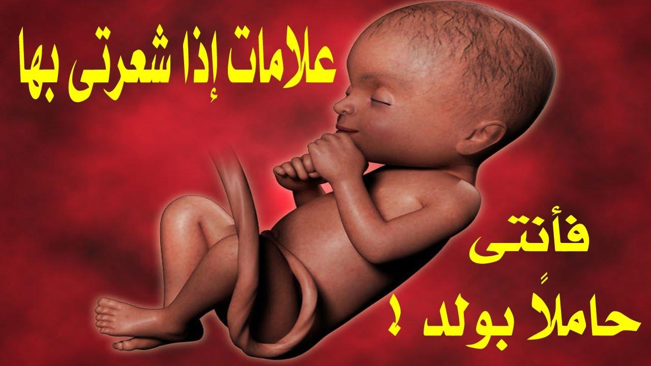 20 علامه تدل على الحمل بولد Youtube