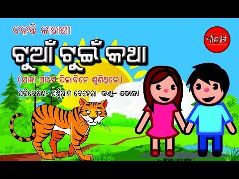 Tuan Tuin Katha (Odia Story for Kids)  By Parsuram Behera