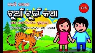 Video Tuan Tuin Katha (Odia Story for Kids)  By Parsuram Behera download MP3, 3GP, MP4, WEBM, AVI, FLV April 2018
