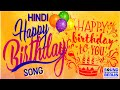 Happy Birthday Song in HINDI ❤️ NEW Best Good Wishes for your Birthday New Hindi Birthday Song 2020