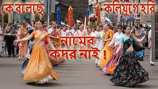 Hori Krishna Hori Name, Ke boleche koli juge hori namer kodor nai কে বলেছে কলিযুগে হরি নামের কদর নাই