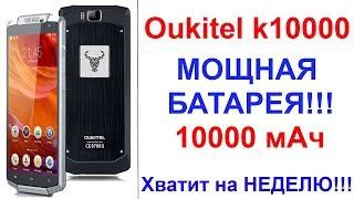 Oukitel k10000 обзор смартфона мощная батарея отзыв
