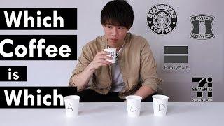 【効きコーヒー】どこのコーヒーも正直同じ味じゃね?
