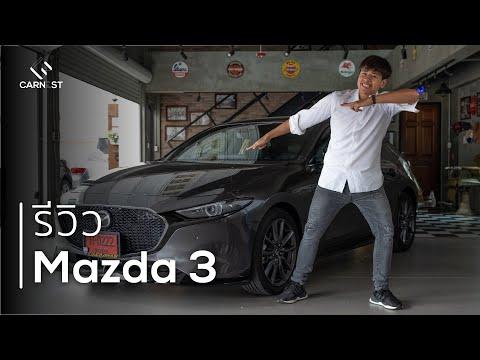 mazda-3-all-new---รีวิวเจาะลึก-มาสด้า-3-ใหม่-ถ้าจะซื้อดูเถอะครับ-|-carnest-reviews-[eng.-sub.]
