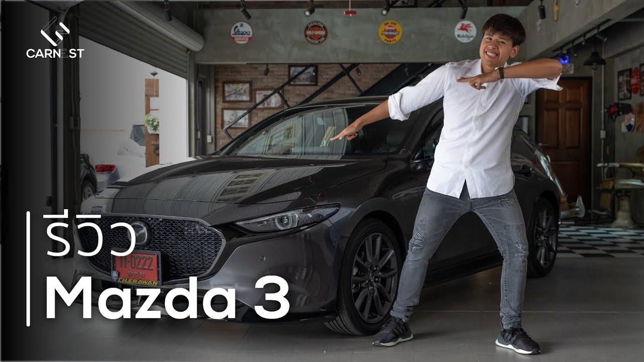 Mazda 3 All-New – รีวิวเจาะลึก มาสด้า 3 ใหม่ ถ้าจะซื้อดูเถอะครับ | Carnest Reviews [Eng. Sub.]