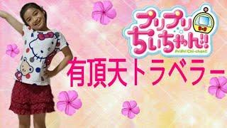 プリプリちいちゃん!!のエンディングテーマ曲「有頂天トラベラー」のダ...