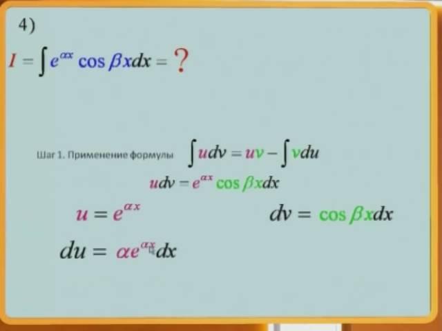 Семинар 3: Решение задач. Метод интегрирования по частям
