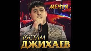 Рустам Джихаев - Мечта/ПРЕМЬЕРА 2020