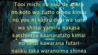 Inuyasha - Tooi michi no saki de lyrics on screen