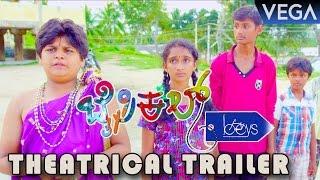 Bicycle Boys Kannada Movie Theatrical Trailer || Navitha Jain, Abhishek Acharya, Varnasri V Mururu