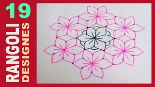 Rangoli Designs For Beginners 19 (Easy New Year / Sankranthi / Ugadi Muggulu)
