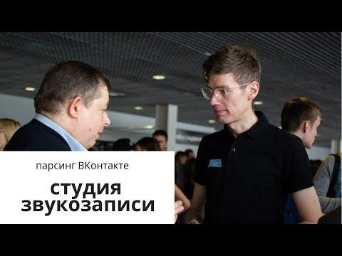 """Парсинг ВКонтакте - как найти клиентов для """"студия звукозаписи"""""""