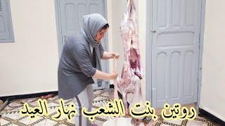 أول مرة ندوز العيد مع ماما راجلي ممعاياش 😥أنا لصلخت فالآخير وقعات كاريتة