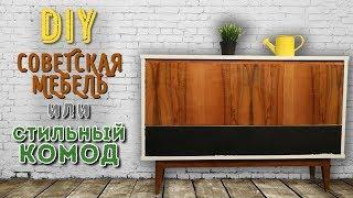 видео Реставрация советской мебели своими руками: переделка для современного интерьера