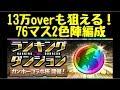 【パズドラ】ランキングダンジョン ガンホーコラボ杯 高得点を狙うならやっぱり76マス2色陣編成!