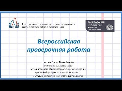 Обзор демоверсии ВПР по русскому языку 4 класс 2019