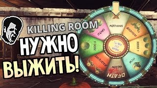 Killing Room - HARDCORE ОБНОВЛЕНИЕ! НУЖНО ГОЛОСОВАТЬ!