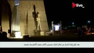بالفيديو.. الاستعدادات النهائية قبل إزاحة الستار عن «رمسيس الثاني» بعد ترميمه