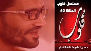 Episode 60 - Qoloub Series / الحلقة الستون - مسلسل قلوب