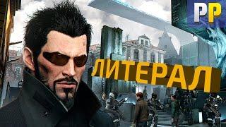 Deus Ex Mankind Divided Литерал Рифмуем лучшие моменты миссии Черный рынок Приятного просмотра  Выпуск 1  httpsyoutu