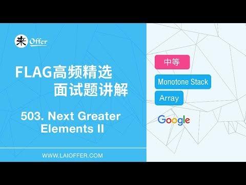 503 - Next Greater Element II【FLAG高频精选面试题讲解】