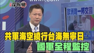 2016 12 26新聞深喉嚨 共軍 海 空 繞行 國軍 全程監控 台海 無寧日