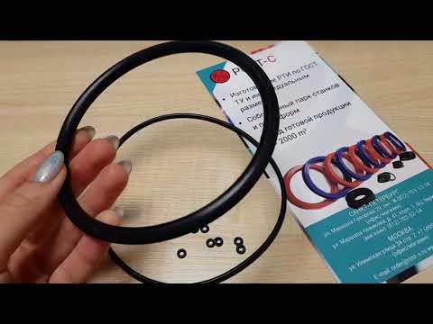 Кольцо ГОСТ 9833 73 - уплотнительное, резиновые, круглого, сечения
