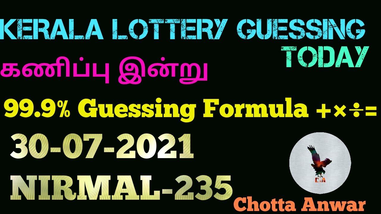 Kerala lottery today    30-07-2021    NIRMAL-235    Guessing video by ((Chotta Anwar))
