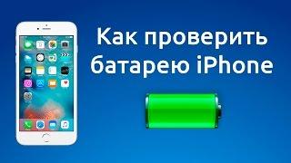 Как проверить батарею и аккумулятор вашего iPhone/iPad и циклы зарядки.