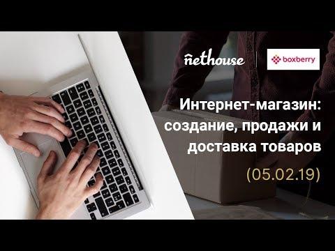 Интернет-магазин: создание, продажи и доставка товаров