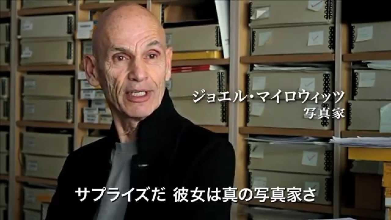 画像: 映画『ヴィヴィアン・マイヤーを探して』予告編 youtu.be