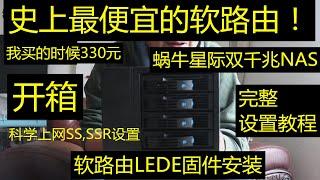 史上最便宜的J1900软路由!290元了!蜗牛星际NAS软路由开箱评测!安装LEDE软路由!软路由翻墙路由器,科学上网,SSR,SS设置教程