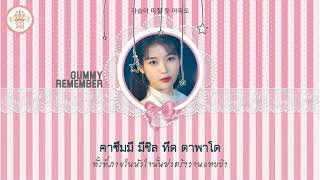 Gambar cover {THAISUB} GUMMY (거미) - REMEMBER ME  (OST.HOTEL DEL LUNA PART 7)