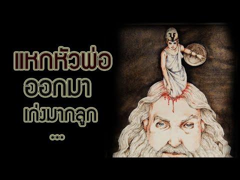 ตำนานเทพกรีก ตอน3 : ลูกซุสกับเทพีอื่นๆ อพอลโล เอเธนน่า เฮอร์เมส ฯลฯ