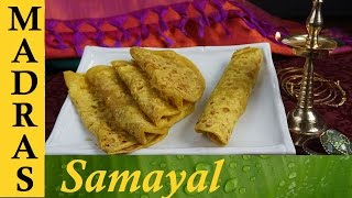 Paruppu Poli Recipe  Sweet Poli Recipe in Tamil  பரபப பள