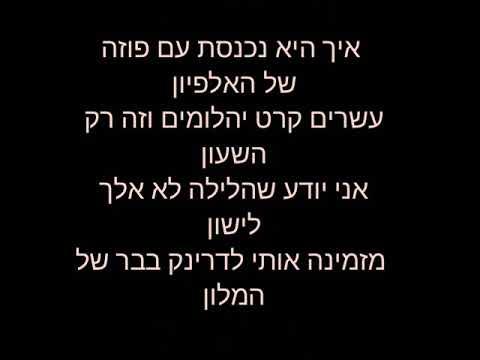 אייל גולן & עופר ניסים - לא מבינה עברית (מילים) להורדה