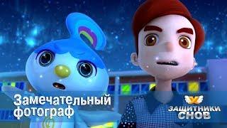 Защитники снов - Замечательный фотограф. Анимационный сериал для детей. Серия 31