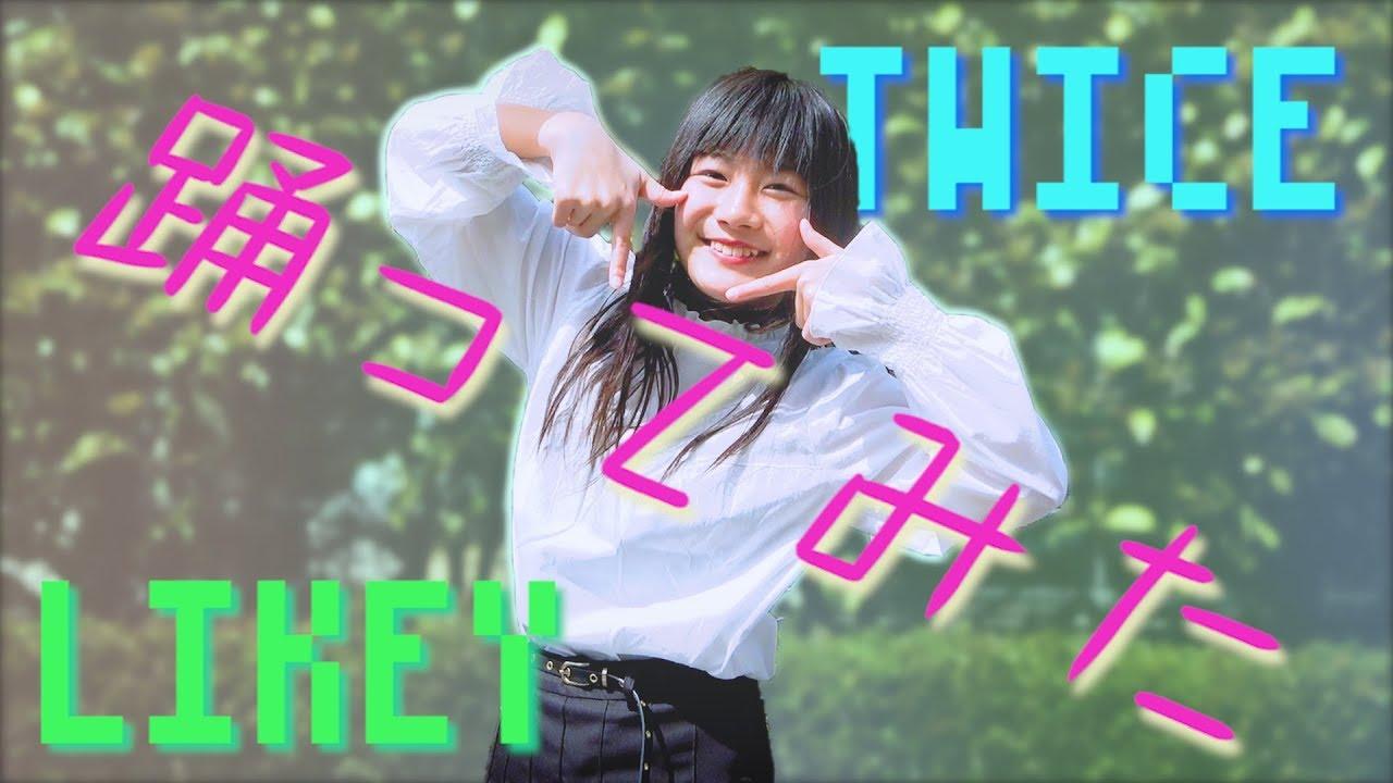 【ここね】TWICE 『LIKEY』 踊ってみた!