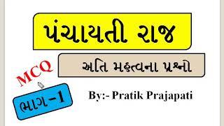 Download lagu PanchayatiRaj-MCQ #1