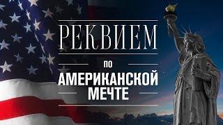 Реквием по американской мечте (ТРЕЙЛЕР)