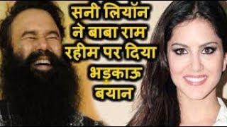 बाबा राम रहीम और हनीप्रीत का HONEYMOON वीडियो लीक