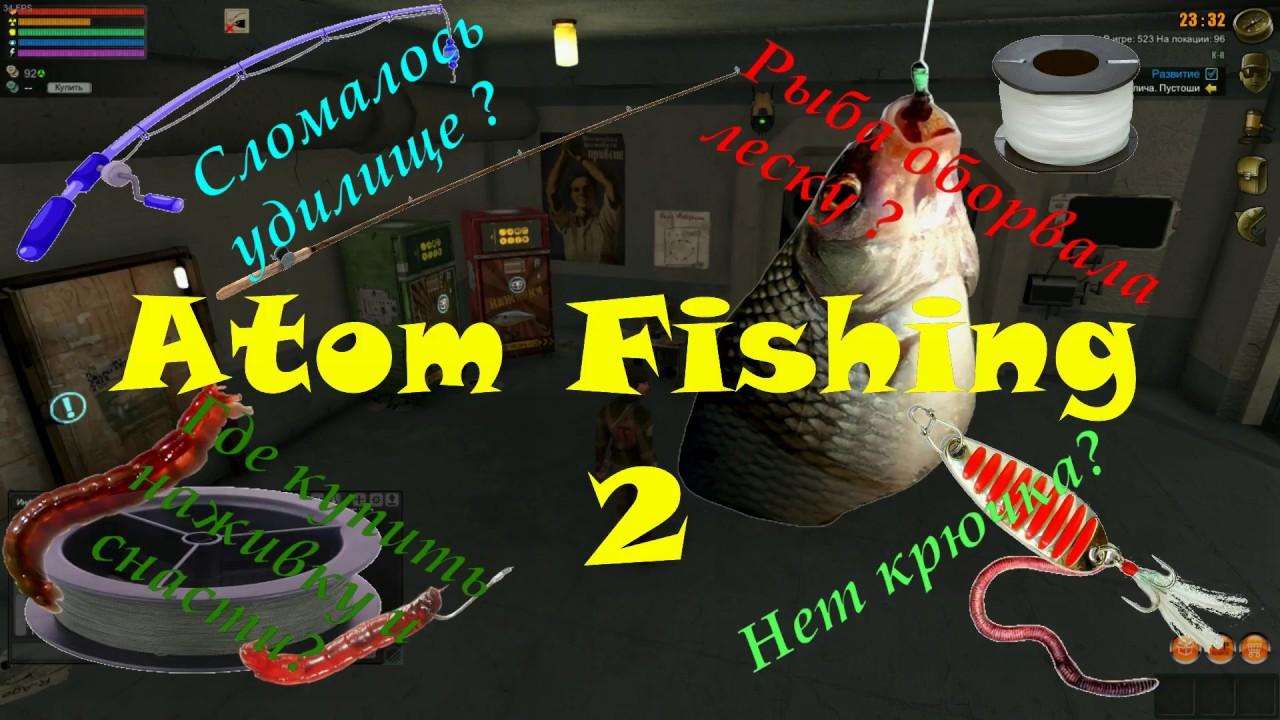 Atom fishing 2 где и на что ловить