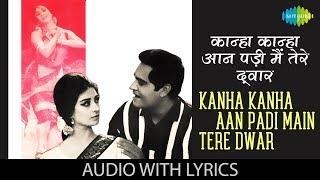Kanha Kanha Aan Padi Main Tere Dwar with lyrics | कान्हा आन पड़ी मई तेरे द्वार | Lata | Shagird