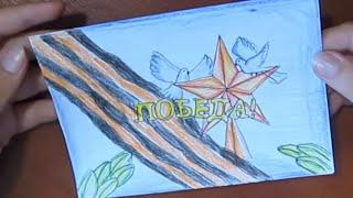 Подарок своими руками.Сделать нарисовать открытку папе,дедушке 23февраля,9мая♥DIY♥Идеи рукоделия!
