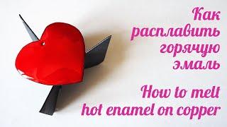 Как расплавить горячую эмаль на меди